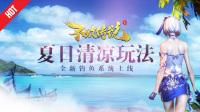 夏日清凉玩法!《不败传说》全新钓鱼系统上线!