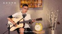 吉他弹唱教学 李荣浩《李白》——拾光吉他谱珍藏集