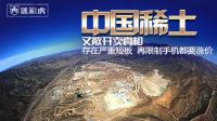 第52期 中国稀土加工能力不足被迫放开