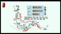 新梅课堂022: 《三国演义》中赤壁东风真是军师诸葛亮借来的吗? 奇门遁甲为你揭晓