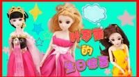 精灵梦叶罗丽的生日惊喜, 芭比娃娃送给叶罗丽奇趣蛋玩具