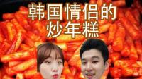 韩国人做了炒年糕吃哭的原因是? 吉尼橘尼的秘诀!