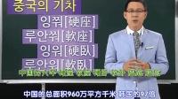 韩国人得知中国火车上还有餐厅, 一脸惊讶, 中国实在太大了, 是韩国97倍!