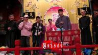 20171012德云社湖广会馆 烧饼、曹鹤阳、孟鹤堂及全体五队《大实话》