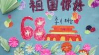 鲁山县第一幼儿园    2017年国庆画展