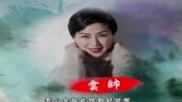 潮曲:恩恩爱爱千万年(小生. 燕云-个人简介)