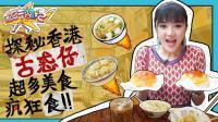 逗比妹子探秘香港古惑仔 超多美食疯狂吃