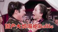 爆笑 全国各地打架太逗了 东北人打架竟然像喊麦