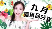 【默小宝】9月爱用品分享 | 2017