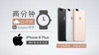 《两分钟云评测》iPhone8Plus【bonjour呼呼】