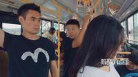 陈翔六点半: 公交车上的流氓杀手!