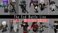 【我的世界】T.E.B.L - 最后战线「重制版」EP.2 决战第巢穴守卫者