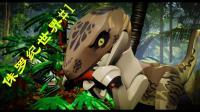 【虾米】乐高: 侏罗纪世界EP1, 猛禽出笼!