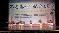 """""""金色广场""""《活力橡筋操》吴淞金波浪艺术团舞蹈队"""