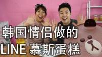 超萌的LINE布朗熊慕斯蛋糕 韩国情侣吉尼橘尼的中国生活