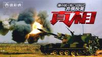 第56期 中国火炮口径制式为何弃俄投美