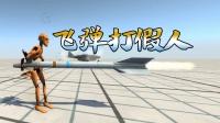 [小煜]BeamNG 飞弹打假人 车损游戏 毁车 车祸模拟器 BeamNG 最新模式 搞笑 小煜解说