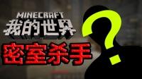 【位置】密室杀手|Minecraft我的世界