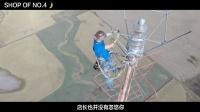 460米高空换灯泡一天能赚14万, 爬上去就要2小时, 你肯定不敢去