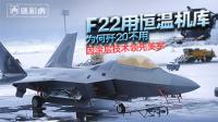 第59期 从一个机库看出歼20领先F22