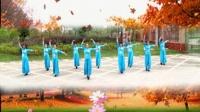 建群村广场舞抒情健身舞《秋天来了》集体版编舞彩蝶翩翩2017年最新广场舞带歌词