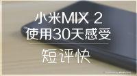 """「短评快」小米MIX 2使用30天感受:这次真的""""能用""""了"""