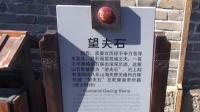 第四部(第一集)秦皇岛孟姜女庙, 一个凄美民间故事的承载地【上传版·北国之秋自驾游系列)
