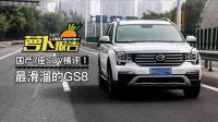 国产7座SUV横评 最滑溜的GS8 146