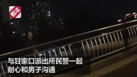 男子轻生 三名救援人员跳桥营救