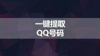 想提取QQ群QQ号码? 很多软件不靠谱还收费, 这里教你一键提取QQ号