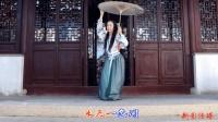 中国风舞蹈·湖光水色调