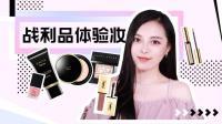 【默小宝】9月战利品体验妆, 10款热门彩妆新品上脸测评! | 2017