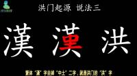 香港黑社会和相关电影题材: 1、洪门三合会