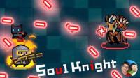 元气骑士01 第一章Boss的火力也太密集了吧 小宝趣玩Soul Knight