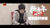 华晨宇:如果有一天大家不听我的音乐了,我就不呆在这个圈子了