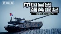 俄军工依赖中国芯片和零件