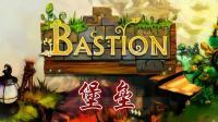 【蓝月解说】堡垒 Bastion 全流程视频 #1【寻找世界的碎片 不错的手绘风动作冒险游戏】