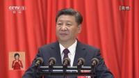 习近平:推进反腐败国家立法 十九大开幕会 171018