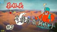 【蓝月解说】茶杯头 Cuphead 手残向体验视频3【各种BOSS战】