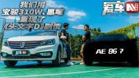 5万中国车干掉15万日本车, 难道是中国的AE86?
