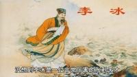 神来之笔都江堰 阴差阳错郑国渠《花咪说中国通史081》