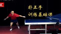 【乒乓基础课】第十集 示范讲解扑正手的技术要点