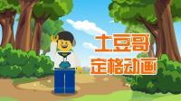 【iPoTato原创】土豆哥定格动画整合版(二)