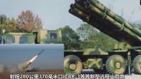 中国远程火箭炮高原打了几轮齐发后: 对面几十万山地军顿时变安静