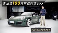 全网独家首发,视频详解第100万辆保时捷911纪念车–白话汽车