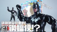 【简单开盒】这就是你们要看的钢蝠侠~国产小饼干加蝙蝠侠小玩具