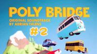 友人带你造大桥#2 这里有一个神经病造桥师 大家快diss他! 桥梁建造师(Poly Bridge)