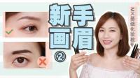 新手向画眉工具介绍丨MK基础化妆教程
