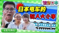惊奇日本:日本电车的惊人大小事