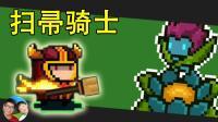 元气骑士02 扫帚骑士VS曼陀罗魔花 小宝趣玩Soul Knight